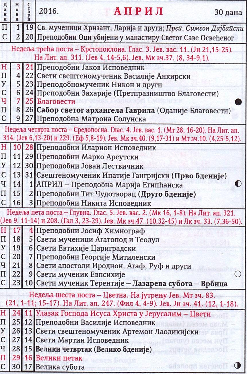 Pravoslavni kalendar za 2016. godinu - Bend za svadbe Duge noći ...